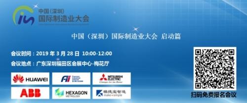 工業互聯,智領未來 — 首屆中國(深圳)國際制造業大會即將開啟